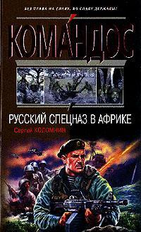 «Советским и российским воинам, выполнявшим свой долг на ангольской земле, посвящается эта книга». С.Коломнин